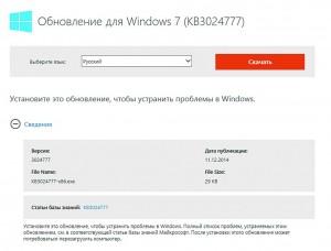 Автоматически устанавливающееся исправление KB3024777 избавляет от разрушительного обновления корневого сертификата для операционной системы Windows