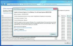 Обновление KB3025390 удаляет дефектный патч для IE,  который приводил к сбою браузера