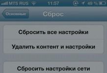 Сброс настроек домашнего экрана iOS