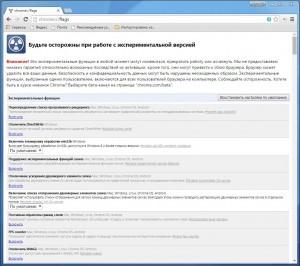 Экспериментальные функции Chrome