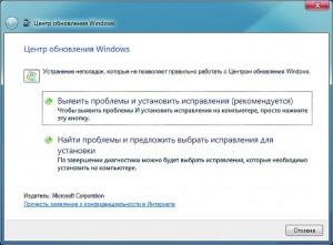 Microsoft предлагает в Интернете решение Fix It, которое проверяет, что функция обновлений Windows работает должным образом. При обнаружении ошибки эта маленькая программа ее автоматически исправляет