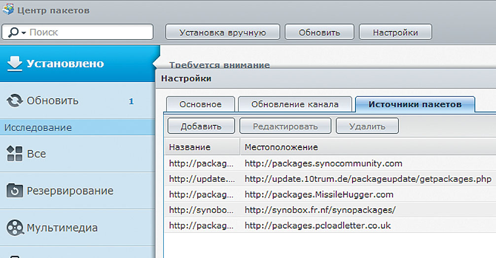 Synology Package