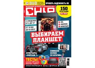 Обложка CHIP 05/2015