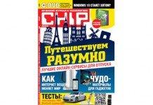 Обложка CHIP 06/2015