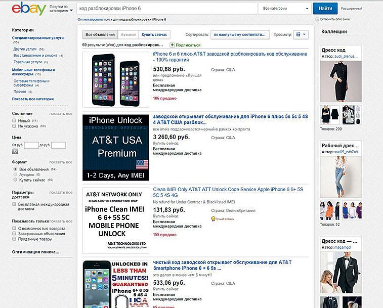 На eBay продаются коды разблокировки для смартфонов
