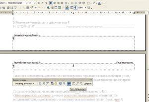 С помощью несложного алгоритма, введенного в поле колонтитула, можно удалить ненужные номера страниц