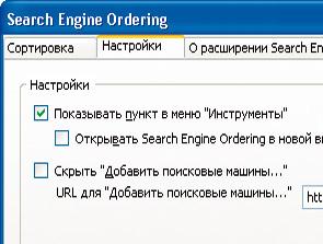 Search Engine Ordering. Специальное расширение для Firefox позволит добавить новые поисковые машины