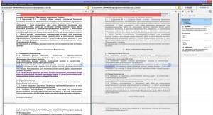 ABBYY Comporator_screen