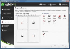 В WebSite X5 удобно планировать макет страниц сайта