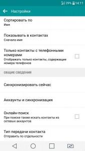 При настройке контактов можно включить поиск данных контакта из соцсетей
