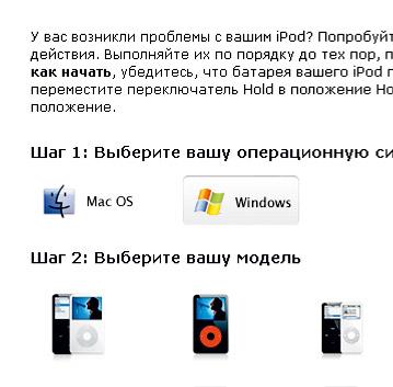 Простое восстановление.Выберите ОС и модель iPod, последовательно выполняйте пять предложенных шагов