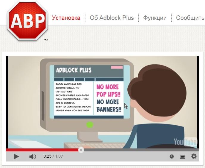 абп блокировка рекламы скачать