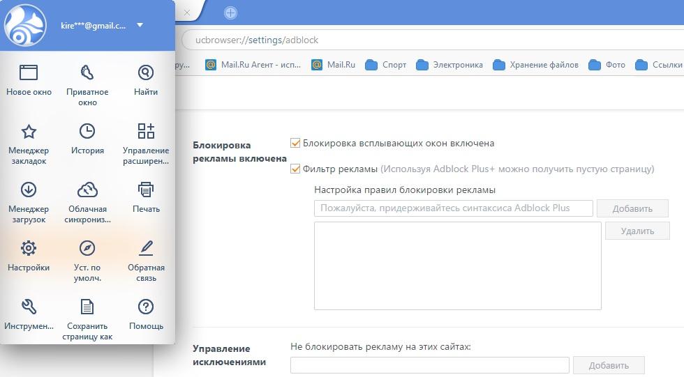 Видео программе как в browser uc