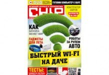 Обложка CHIP 07/2015