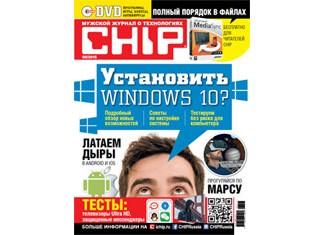 Обложка CHIP 08/2015