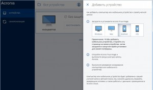 Acronis True Image Cloud защитит от потери данных пользователей ПК и смартфонов