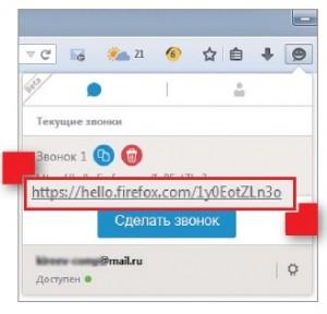 По щелчку на иконке «Hello» браузер Firefox генерирует ссылку, с помощью нее можно запустить чат по технологии WebRTC