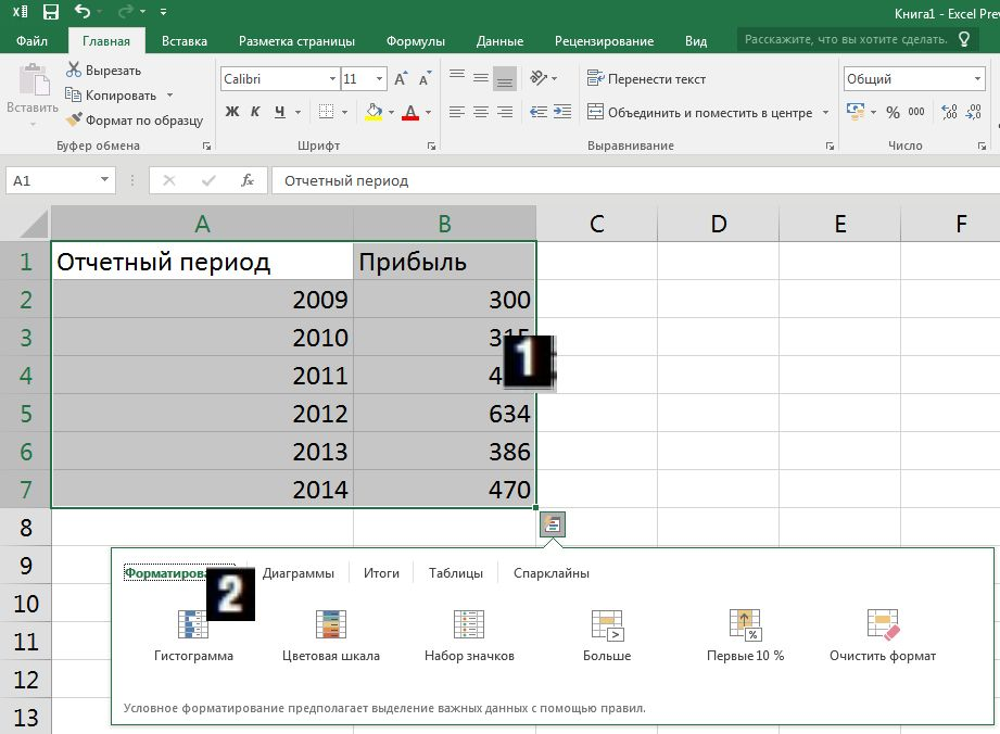 Excel1-2