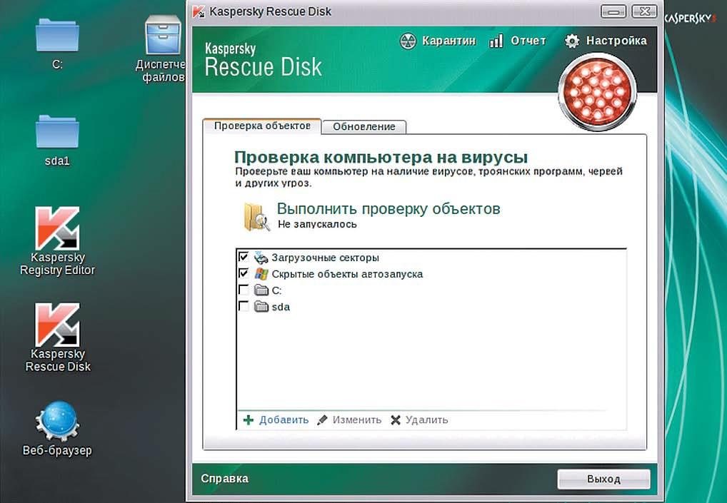 С помощью аварийного набора Kaspersky Rescue Disk вы сможете удалить даже глубоко укоренившиеся в системе вирусы. Пакет устанавливается на загрузочный USB-накопитель или CD. Сигнатуры антивируса обновляются с помощью встроенного веб-инструмента.