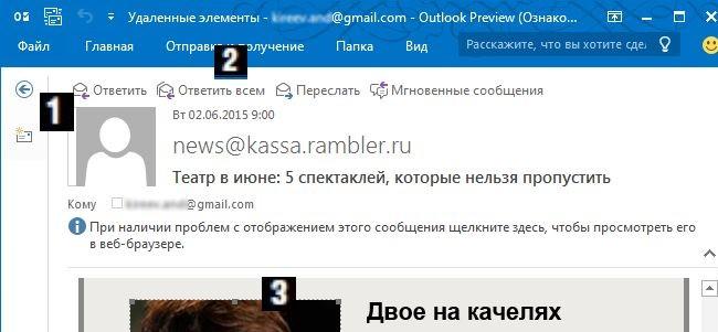 Outlook_Ru