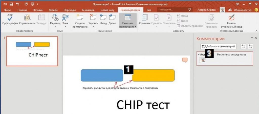 PowerPoint1-3
