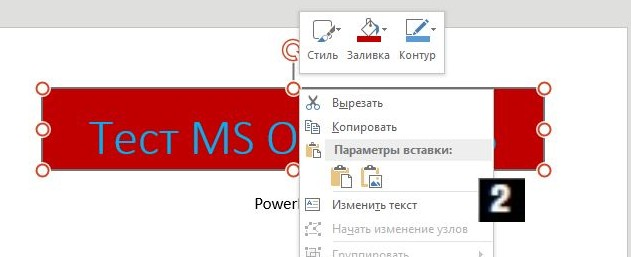 Windows презентацию на powerpoint 10