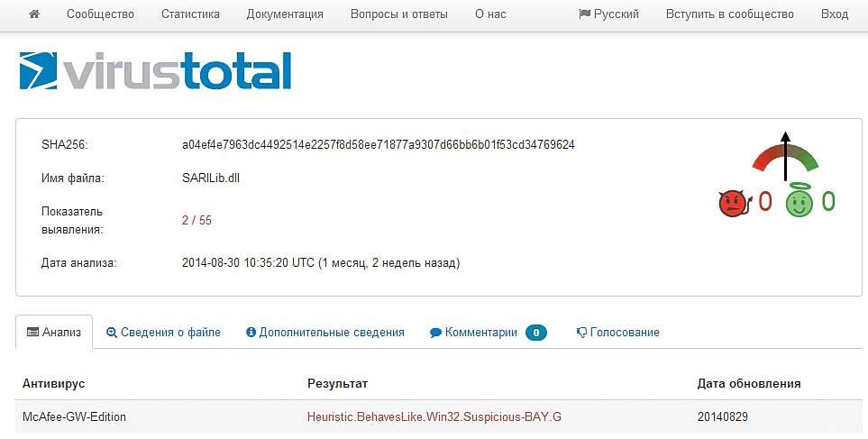 Сайт virustotal.com с помощью нескольких антивирусных движков проверяет файлы и веб-страницы на наличие зловредного ПО. На основании этого вы сможете решить, стоит ли доверять предупреждению