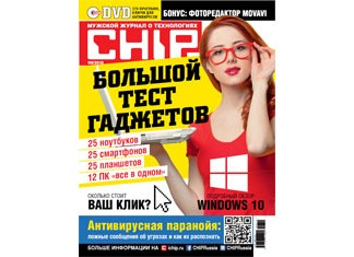 Обложка CHIP 09/2015