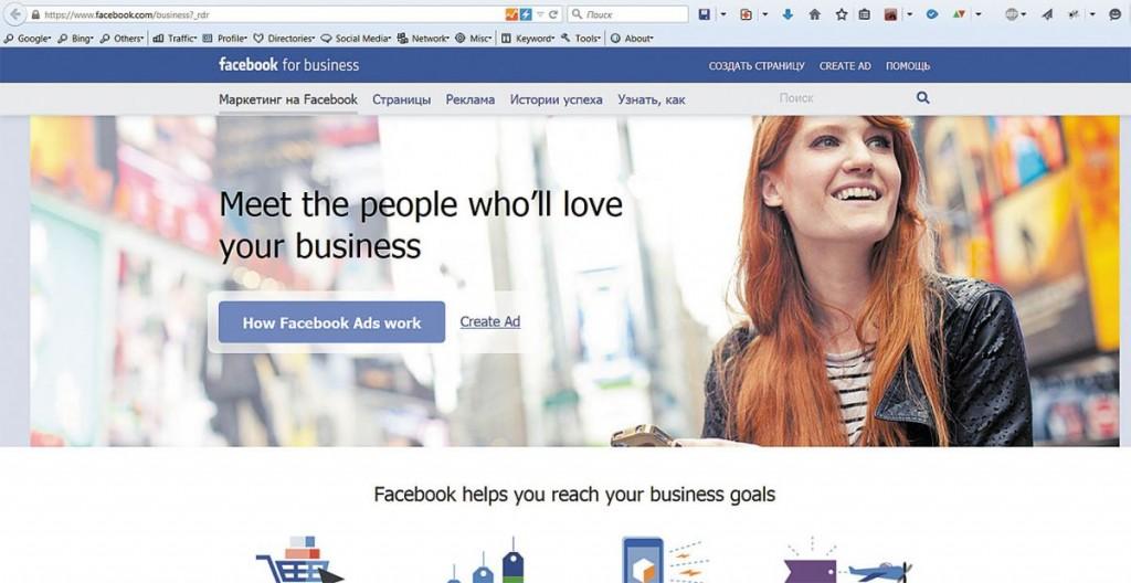 Facebook: Миллиард пользователей, море данных