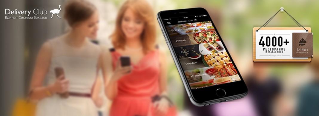 Быстрый заказ еды с приложением Delivery Сlub