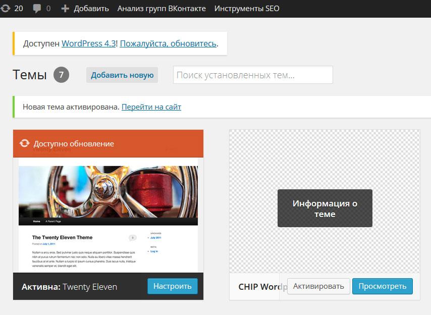 5 Тестируем тему в WordPress
