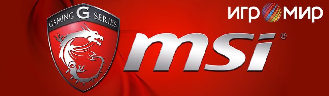 Игромир 2015: Геймерские новинки от MSI