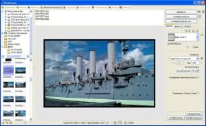 Редактируем и анимируем: обзор фоторедактора PhotoScape v3.7