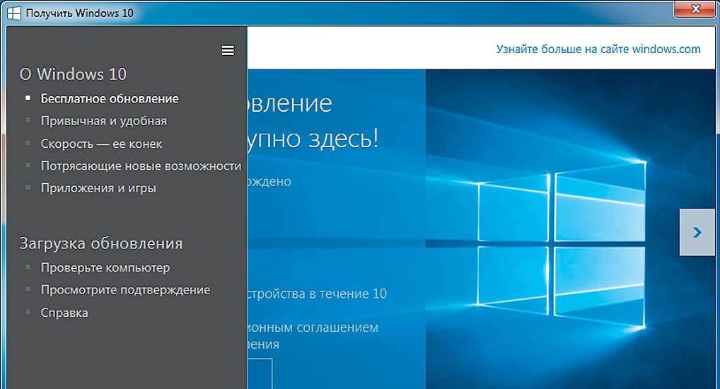 В настройках утилиты обновления («Выполнить проверку компьютера») вы можете узнать, «созрел» ли ваш ПК до Windows 10