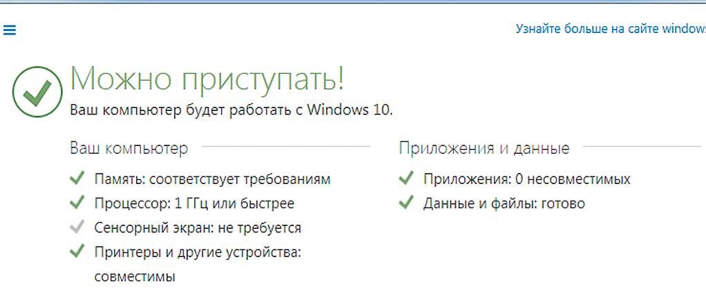 Если ваш компьютер удовлетворяет всем требованиям обновления, вы получите соответствующее сообщение
