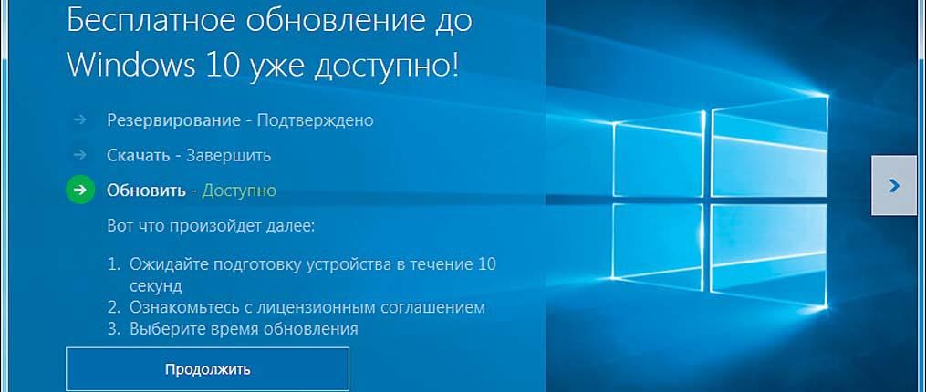 После того как вы нажмете кнопку «Продолжить», начнет скачиваться образ Windows 10 (около 3 Гбайт), а затем запустится инсталляция