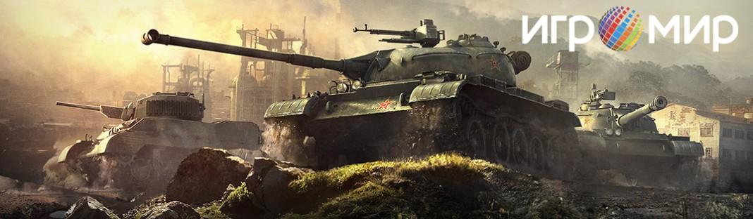 Игромир 2015: Wargaming покажет 360-градусную реконструкцию танковой битвы