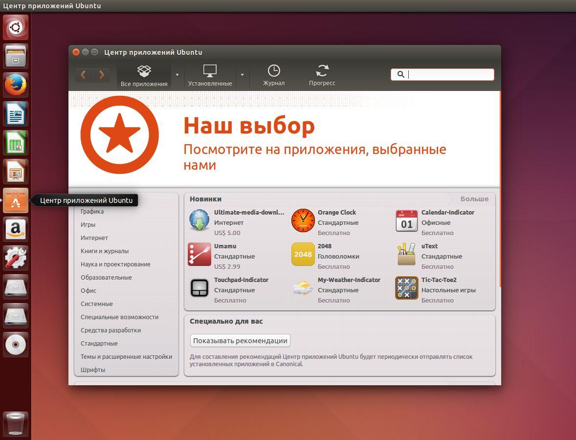 книга знакомство с пк ubuntu
