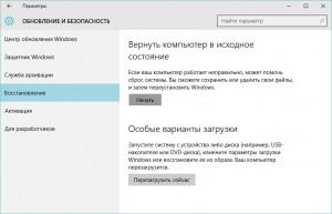 Заходим в BIOS. BIOS или UEFI под Windows 10 открывается не при запуске компьютера, а через настройки системы