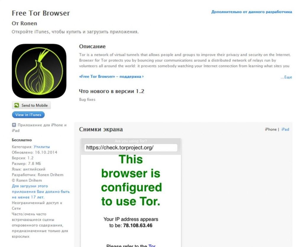 Тор браузер для айпад скачать бесплатно hydraruzxpnew4af тор браузер windows 10