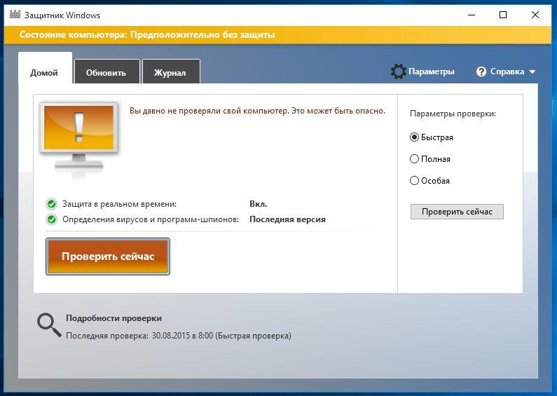 «Защитник Windows» и его недостатки.Поставляемый Microsoft антивирусный сканер «Защитник Windows» неотличим от версии, входящей в состав Windows 8. Первые тесты показали, что степень распознавания вредоносного ПО не улучшилась.
