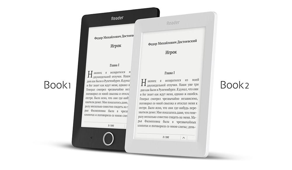 Reader Book1 и Reader Book2