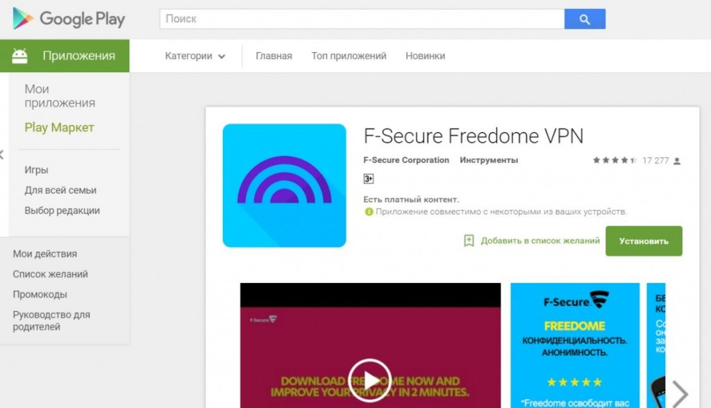 GooglePlay FSecure