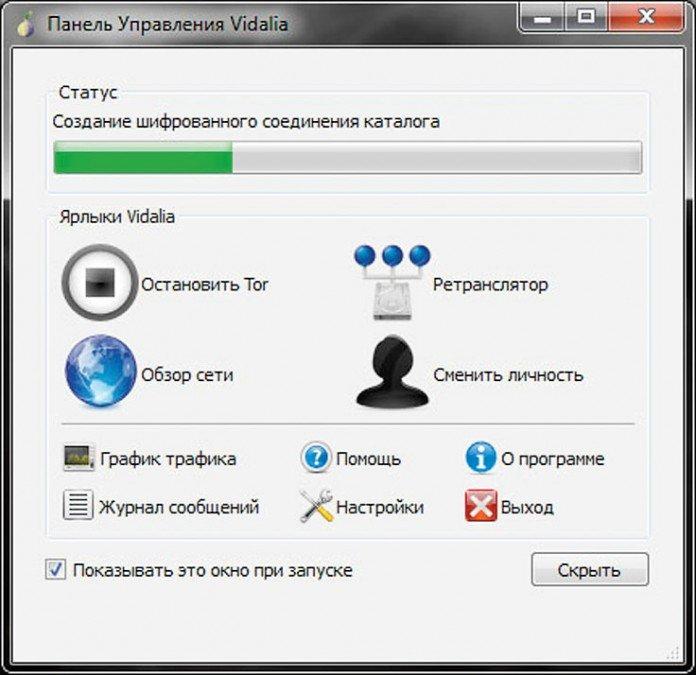 Tor browser bundle vidalia hydra2web настрой браузера тор hydraruzxpnew4af
