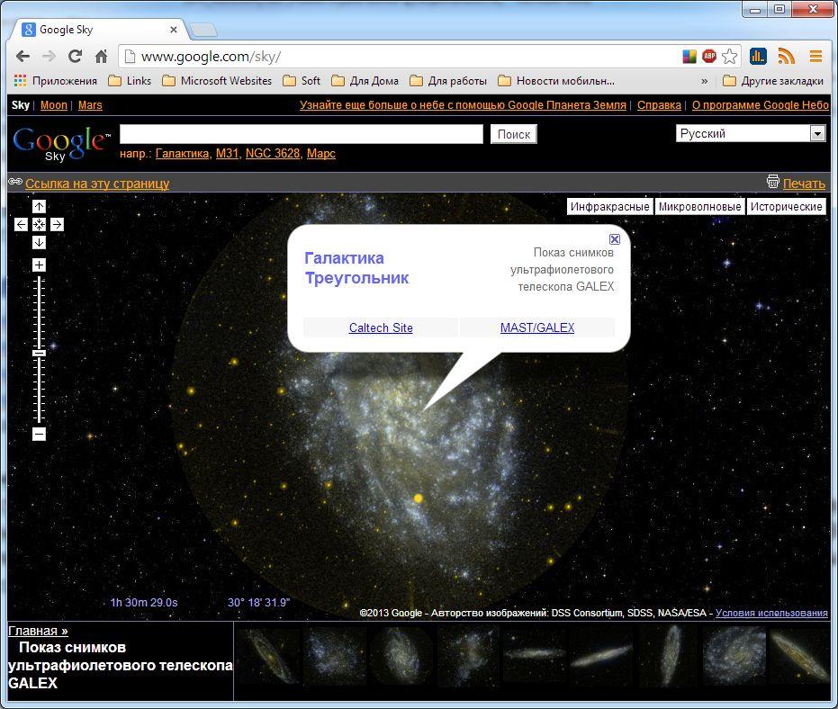 Обзор сервисов Google для виртуальных космических путешествий