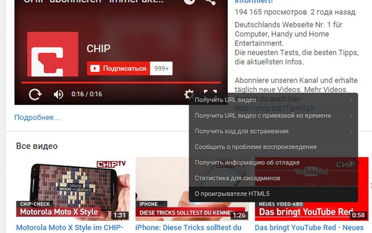 Альтернатива Flash. HTHTML 5 заменяет Flash вкупе с другими открытыми стандартами. YouTube работает с ним с начала 2015 года