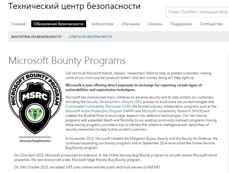 Большие суммы за новые уязвимости. В рамках Windows 10 компания Microsoft усовершенствовала свою программу Bounty: хакеры получают вдвое больше денег, если сразу уведомят концерн об обнаружении уязвимости в Windows.