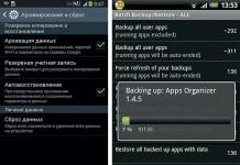 У Android нет встроенных инструментов для резервного копирования данных, поэтому потребуется установить дополнительное ПО