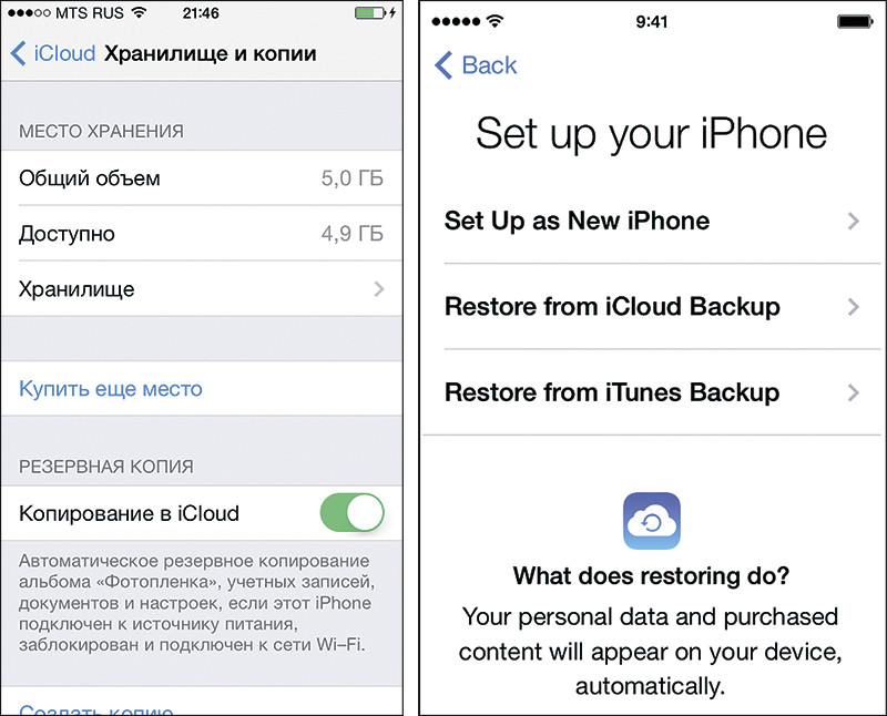 Note: icloud will automatically back up your iphone 7 data if you turn on icloud backup