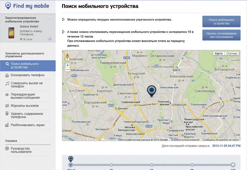 Бесплатные сервисы для определения местоположения помогут вам выяснить координаты потерявшегося устройства